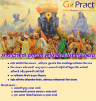 Insurance cover for Pandharpur Deevoties