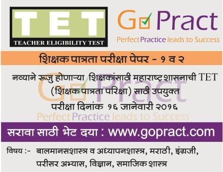 Teachers Eligibility Test for Primary Teachers