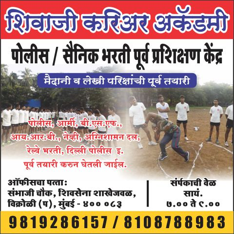 SHIVAJI CAREER ACADEMY