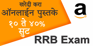 RRB Exam Book on Amazon.in