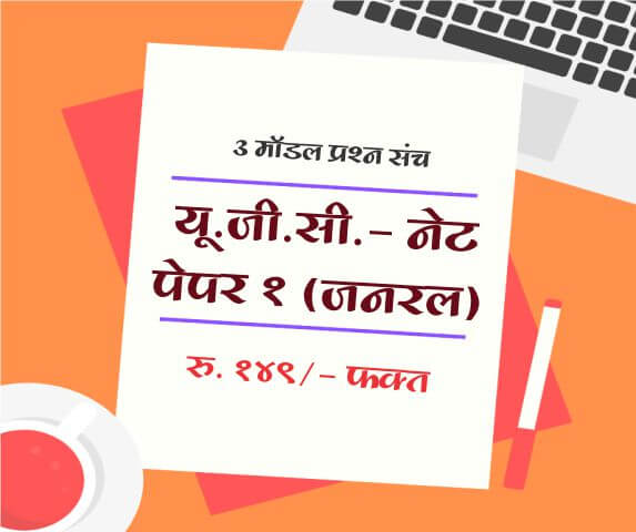 UGC NET Paper 1 Hindi Mock Tests